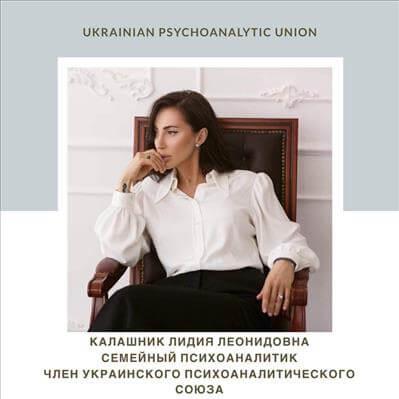 Лидия  Калашник Семейный психоаналитик Киев